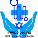 Saint Pantaleon Foundation Profile Picture
