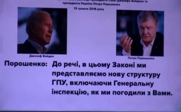 "BREAKING -- ""QUID PRO JOE' -- AUDIO Released of JOE BIDEN and Ukrainian President Poroshenko Discussing FIRING VIKTOR SHOKIN Who Was Investigating His Son -- FOR IMF LOAN!!"